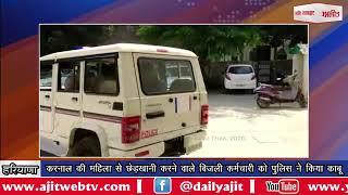video : करनाल की महिला से छेड़खानी करने वाले बिजली कर्मचारी को पुलिस ने किया काबू