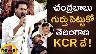 YS Jagan Slams Chandrababu Naidu Over Telangana Exit Polls | Jagan About KCR Victory | Mango News - MANGONEWS
