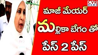 Face 2 Face with Ex-Mayor Mallika Begum | Over Vijayawada Politics | CVR NEWS - CVRNEWSOFFICIAL