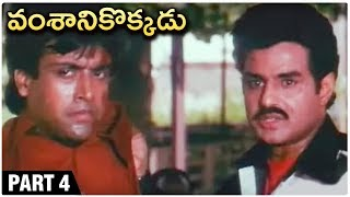 Vamshanikokkadu Full Movie Part 4 | Balakrishna | Ramya Krishna | Aamani |  Telugu Hit Movies - RAJSHRITELUGU