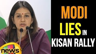 Congress spokesperson Priyanka Chaturvedi Says Modi come up with lies in Kisan Rally | Mango News - MANGONEWS