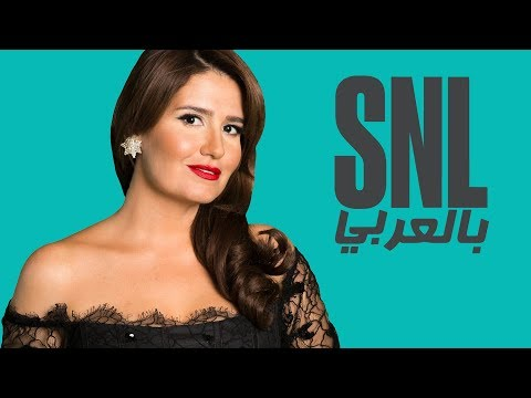 بالعربي SNL حلقة هنا شيحة الكاملة في