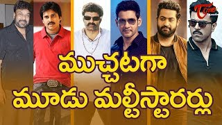 Three Prestigious Multistarrers Movie Buffs Eagerly Waiting For - TELUGUONE