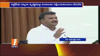 MLA Tenali Sravan Kumar Speech on Ambedkar in AP Assembly | Pattiseema Project | iNews - INEWS