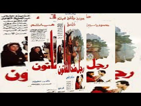 فيلم رجل ضد القانون | Ragol Ded Al Qanoun Movie