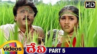 Devi Telugu Full Movie HD | Shiju | Prema | Devi Sri Prasad | Bhanuchander | Sowkar Janaki | Part 5 - MANGOVIDEOS