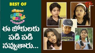 BEST OF FUN BUCKET JUNIORS | Funny Compilation Vol 28 | Back To Back Kids Comedy | TeluguOne - TELUGUONE