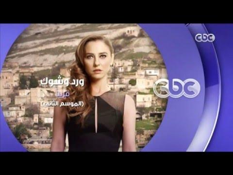 """قناة سي بي سي تعلن لجمهورها إستكمال باقي أجزاء مسلسل """"ورد وشوك"""" على قناتها"""