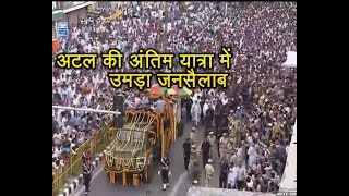 Atal Bihari Vajpayee Last Journey: Sea Of Mourners Bid Adieu to Former PM - ABPNEWSTV