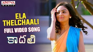 Ela Thelchaali Full Video Song | Kaadhali Video Songs | Pooja K.Doshi, Sai Ronak, Harish Kalyan - ADITYAMUSIC