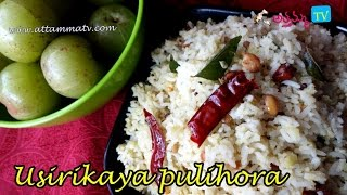 How to Cook Amla rice,usirikaya pulihora(ఉసిరికాయ పులిహోర).:: by Attamma TV ::. - ATTAMMATV