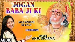 Jogan Baba Ji Ki I Haryanvi Balaji Bhajan, ANJU SHARMA I Audio Song, Maa Anjani Ke Lala - TSERIESBHAKTI