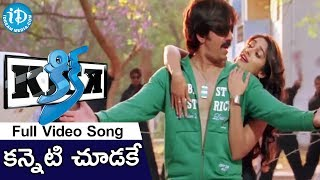 Kannethi Chudake Song | Kick Movie Songs | Ravi Teja, Ileana | SS Thaman - IDREAMMOVIES