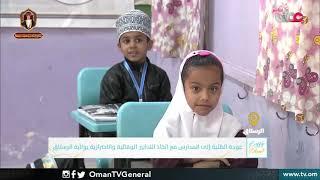 ربط مباشر من ولاية #الرستاق بمحافظة شمال الباطنة  للحديث حول عودة  الطلبة إلى المدارس