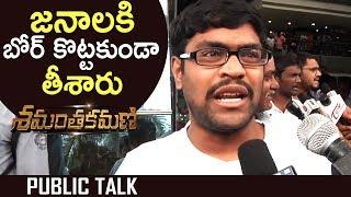 Shamantakamani Movie Genuine Public Talk | Public Review | TFPC - TFPC