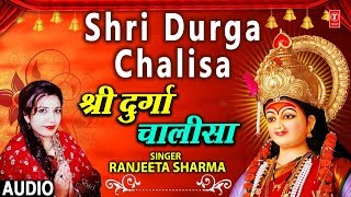श्री दुर्गा चालीसा Shri Durga Chalisa I RANJEETA SHARMA I New Latest Full Audio Song I Devi Bhajan - TSERIESBHAKTI