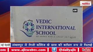 video : संबलपुर में निजी कॉलेज के छात्र की कथित रूप से पिटाई
