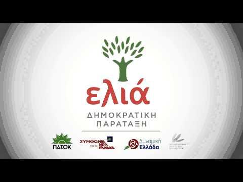 """Παρουσίαση του λογότυπου της """"Ελιάς"""" - Δημοκρατική Παράταξη"""