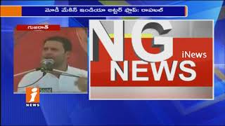 Congress Rahul Gandhi Speech At Public Meeting In Gandhi Nagar | Gujarat | iNews - INEWS