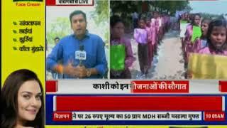 PM Narendra Modi turns 68, Varanasi ready for celebrations - ITVNEWSINDIA