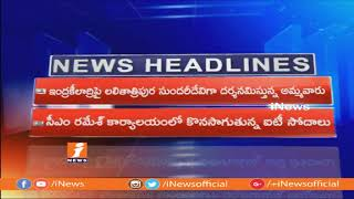 Today Top News Headlines In Telugu States | iNews - INEWS