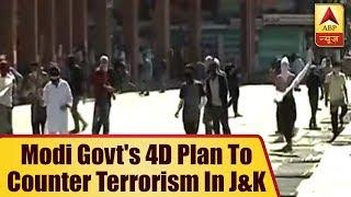 Modi Govt's 4D Plan To Counter Terrorism In Jammu and Kashmir | ABP News - ABPNEWSTV