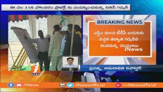 CM Chandrababu Naidu &Union Minister Nitin Gadkari To Visits Polavaram Project On Julay 11th| iNews - INEWS