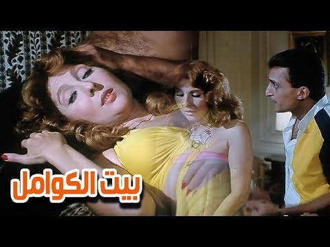 فيلم بيت الكوامل - Beet Elkawamel Movie