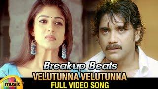 Breakup Beats   Velutunna Velutunna Full Video Song   Boss I Love You Movie   Nagarjuna   Nayanthara - MANGOMUSIC