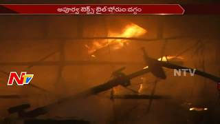 Fire Accident in Apoorva Textile Showroom || Chittoor District || NTV - NTVTELUGUHD