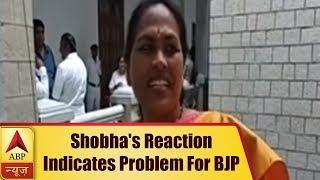 Karnataka Floor Test: MP Shobha's reaction indicates problem for BJP to prove majority - ABPNEWSTV