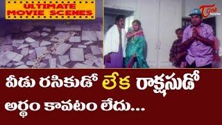 వీడు రసికుడో లేక రాక్షసుడో అర్ధం కావటం లేదు | Nandamuri Balakrishna Ultimate Movie Scene | TeluguOne - TELUGUONE