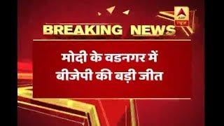 Gujarat Civic Election Result 2018: BJP registers huge win in PM Modi's Vadnagar - ABPNEWSTV