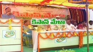 కిసాన్ మేళా : Agricultural Awareness Program for Farmers in Srikakulam District | Raithe Raju | CVR - CVRNEWSOFFICIAL