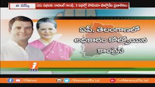 T Congress Plans To Public Meetings With Rahul Gandhi And Sonia Gandhi For Election Campaign | iNews - INEWS