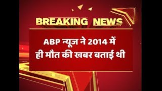 ABP News exclusively reported about killing of 39 Indians by ISIS THREE YEARS ago - ABPNEWSTV