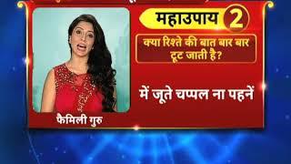 क्या रिश्ते की बात बार-बार टूट जाती है? || देखिए Family Guru में  Jai Madaan के साथ - ITVNEWSINDIA