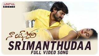 Srimanthudaa Full Video Song |Naa Love Story Video Songs| Maheedhar, Sonakshi | Siva Gangadhar - ADITYAMUSIC