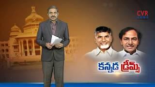 కన్నడ డ్రీమ్స్   CM KCR for Bangalore to congratulate new CM Kumaraswamy   CVR News - CVRNEWSOFFICIAL