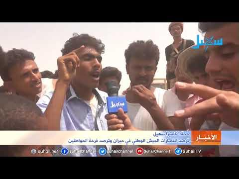 حجة.. كاميرا سهيل  ترصد انتصارات الجيش في حيران وترصد فرحة المواطنين