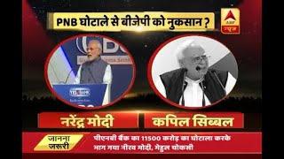 PNB Scam: BJP called themselves 'chowkidars' but slept for long, says Kapil Sibal - ABPNEWSTV