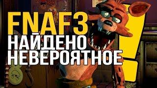 [FNAF ������� � �������] FNAF 3 - ������� �����������! ���...