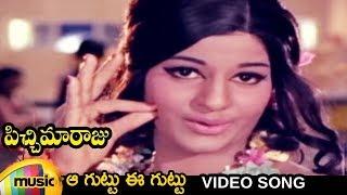 Pichi Maaraju Telugu Movie Songs | Aa Guttu Ee Guttu Video Song | Shoban Babu | Mango Music - MANGOMUSIC