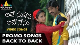 Adhe Nuvvu Adhe Nenu Movie Video Songs Back to Back || Shashank, Arya menon - SRIBALAJIMOVIES