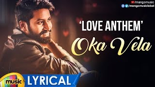 Best Melody Song 2019 | Oka Vela Song Lyrical | Neelakasam 2019 Telugu Songs Album | Sitaramaraju - MANGOMUSIC
