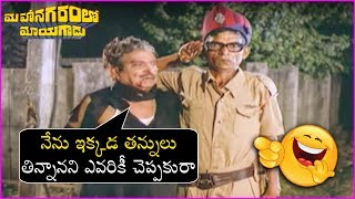 Mahanagaramlo Mayagadu Movie Comedy Scenes | Chiranjeevi | Vijayasanthi - RAJSHRITELUGU