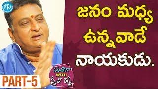 Comedian Prudhvi Raj Interview Part#5 || Saradaga With Swetha Reddy #12 - IDREAMMOVIES