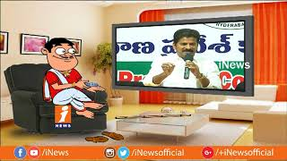 Dada Satirical Punches On Congress Revanth Reddy | Pin Counter | iNews - INEWS