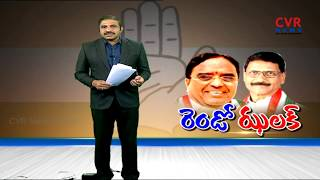 రెండో ఝలక్ | Congress gives a big shock Ponnala and Marri Shashidhar | Congress releases Second list - CVRNEWSOFFICIAL