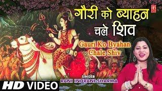 गौरी को ब्याहन चले शिव Gauri Ko Byahan Chale Shiv I Shiv Vivah Bhajan I RANI INDRANI SHARMA,HD Video - TSERIESBHAKTI